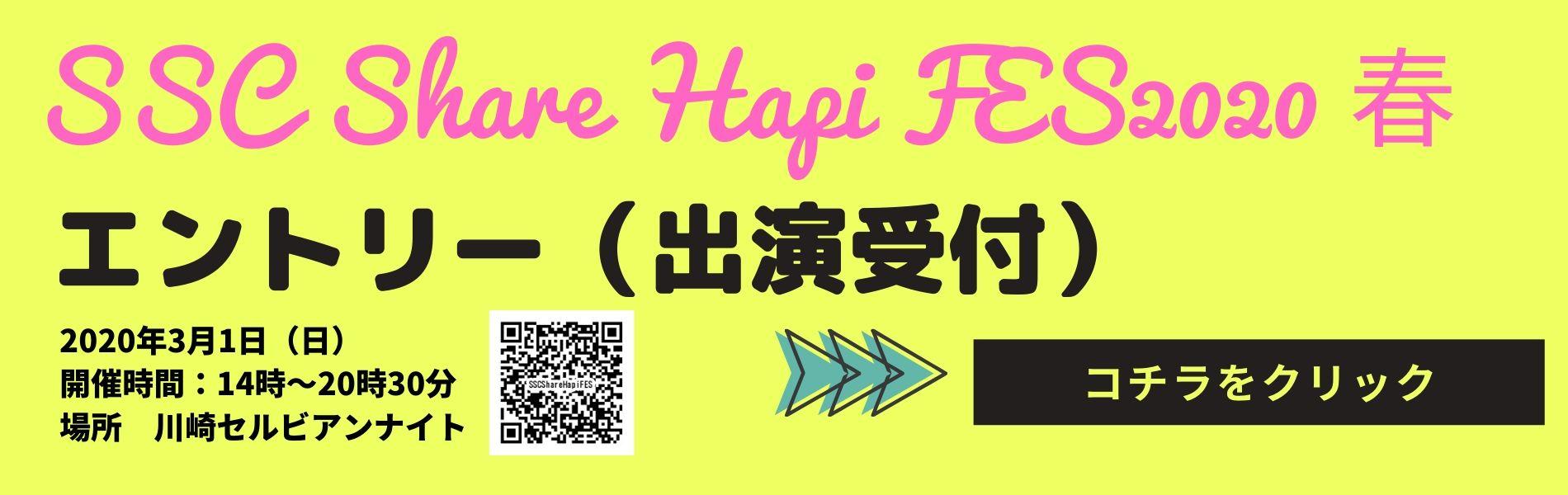 SSC Share Hapi FES2020 春